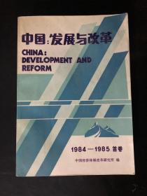 中国:发展与改革 1984-1985首卷