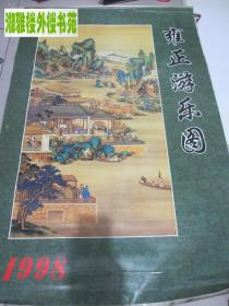 挂历 1998年雍正游乐图(不缺页) 稀缺版本,一次性下单十幅以上包邮!!!月历
