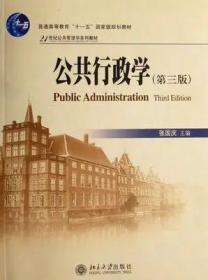 二手正版 公共行政学 第三 3版 张国庆 北京大学