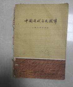 中国近代历史故事