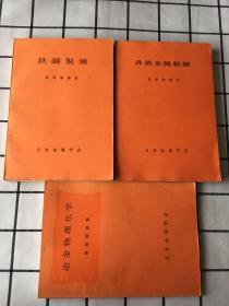 日本原版/新版制炼篇(冶金物理化学、非铁金属制炼、铁钢制炼)三册合售