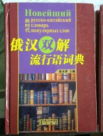 新时代俄汉双解流行语词典