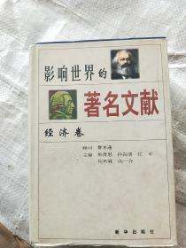 影响世界的著名文献:经济卷