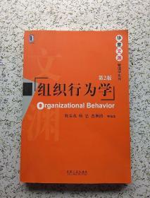 组织行为学(第2版)