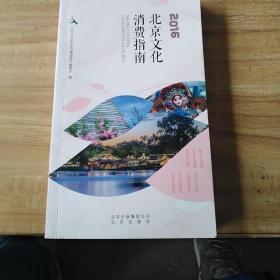 2016北京文化消费指南