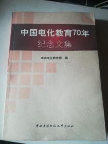 中国电化教育70年纪念文集
