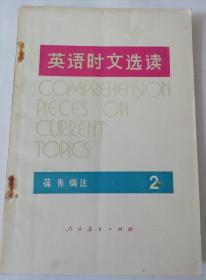 英语时文选读