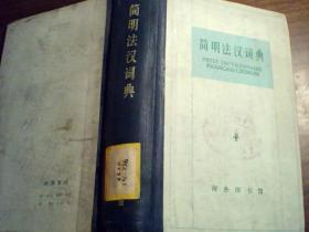 简明法汉词典