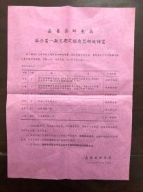 嘉善县邮电局举办第一期定额有奖邮政储蓄,1987年