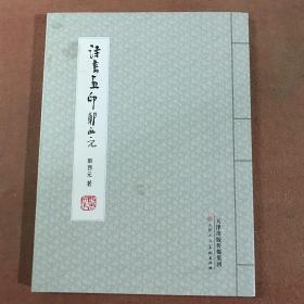诗书画印郭西元
