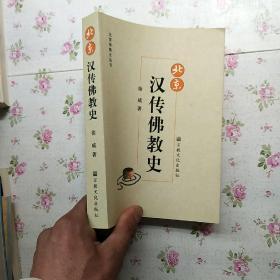 北京汉传佛教史【内页干净】现货