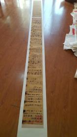 王羲之一门书翰.。万岁通天帖。纸本大小26.62*380.18厘米。宣纸原色微喷印制。定制产品不支持退货