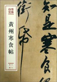 黄州寒食帖/墨林珍赏