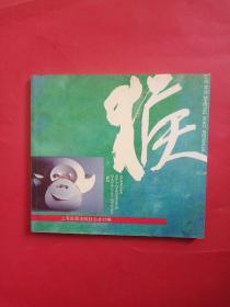 生肖文化 猴