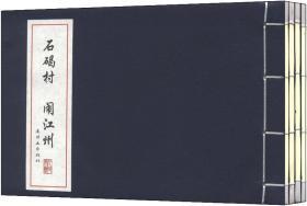 中国古代故事连环画精品鉴赏(石碣村 闹江州 宋江 逼上梁山)线装本