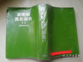 新明解汉和辞典 第二版 长泽规矩也 等编  株氏会社三省堂   日文版  软精装32开