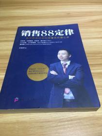 销售88定律:全世界最权威的销售成交读心术