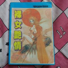现代鬼狐小说系列:裸女艳情