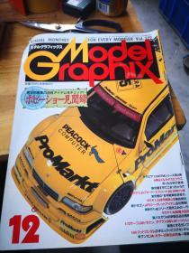 日本兵器模型杂志 《Model Graphix》VOL.122  两张拉页