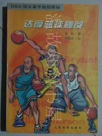 达摩篮球秘笈:NBA顶尖高手绝招探秘  (正版现货)