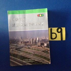 中国城市道路交通指南图集--满25包邮!