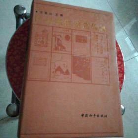 鲁迅名作鉴赏辞典