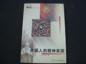 中国人的精神家园