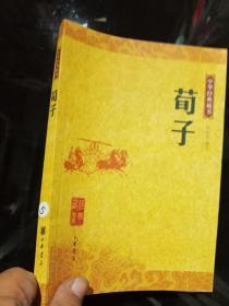 中华经典藏书:荀子 。。