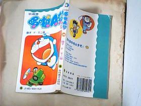 机器猫:哆啦A梦 (28)