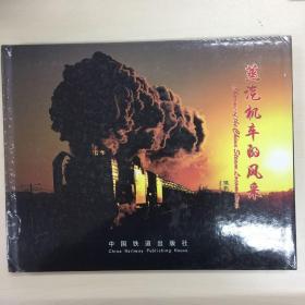 蒸汽机车的风采:[中英文本]