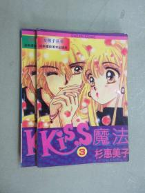 KISS魔法 (3.4)共2本合售