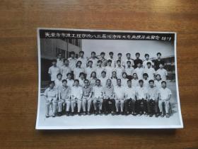 1983年【天津市市政工程学校八三届城市排水专业班毕业留念照片】一张,19.5*13.5厘米