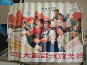 文革宣传画(文化大革命永放光芒)