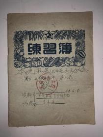 著名老中医哈孝廉笔记本 大概有25页笔记