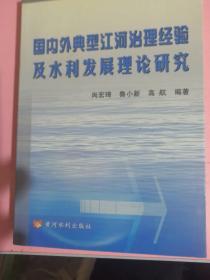 国内外典型江河治理经验及水利发展理论研究
