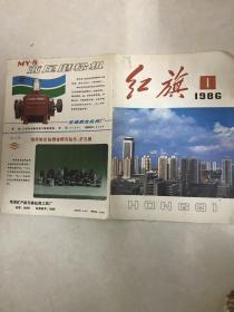 红旗1986.1 (只有封面与封底)