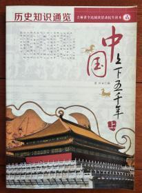 (历史知识通览)中国上下五千年(上)一版一印 (在电脑桌上)