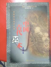 中国古代巫术:宗教的起源和发展
