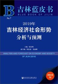 2019年吉林经济社会形势分析与预测(2019版)/吉林蓝皮书