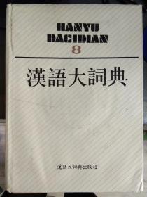 汉语大词典8<16开精装本>(★-书架1上)