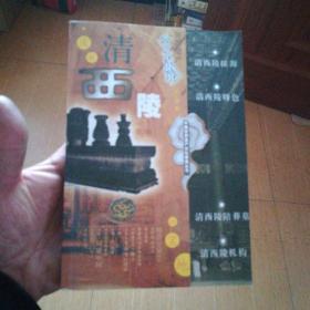 中国世界遗产文化旅游丛书:清西陵【32开】