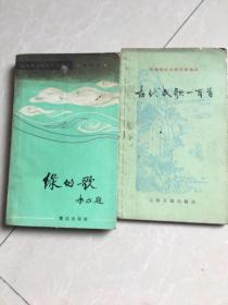 福建散文作家作品选介:绿的歌(冰心题)+古代民歌一百首(上海古籍),2本合售,品次,内容健在任凤生