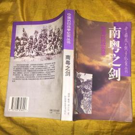 南粤之剑:粤海军民抗战纪实——中国抗日战争纪实丛书