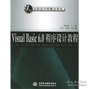 Visual Basic 6.0程序设计教程——21世纪高职高专新概念教材
