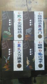 象形拳实战系列:《蛇拳北派秘技》 《峨嵋白猿闪电手》 《隐踪绝杀黑虎门》 《鹰爪大力擒拿》(四册合售)