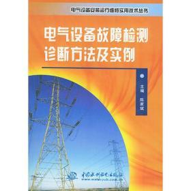 电气设备故障检测诊断方法及实例——电气设备安装运行维修实用技术丛书