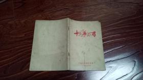 十五贯 (1956年老版本)