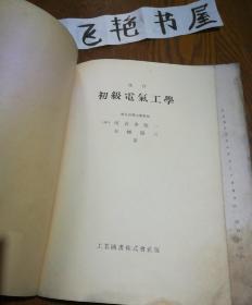 初级电气工学(改订版)日文版