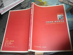 杭州市第一人民医院:科研成果.医学论文集(2001---2004)