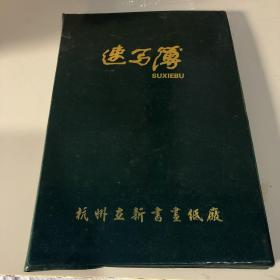 速写簿 (90年代空白速写簿)